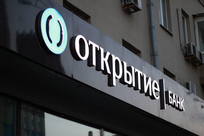 В «ФК Открытие» избавляются от проблемных кредитов