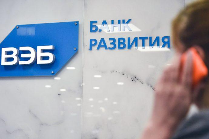 Внешэкономбанк (ВЭБ) подал жалобу в Европейский суд