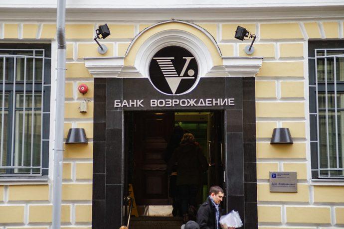 Сделка по продаже Банка «Возрождение» завершена, теперь появились детали
