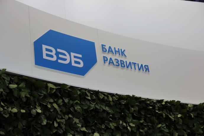 ВЭБ открыл проектный офис институтов развития