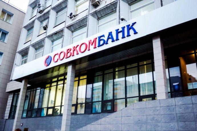 Совкомбанк завершил слияние с Росевробанком