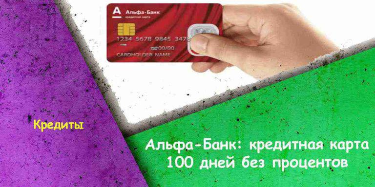 Займ онлайн без отказа и поручителей альфа банк