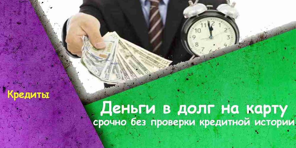 Срочный займ наличными без отказа с плохой кредитной историей сегодня